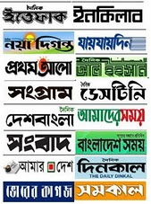 Newspaper in Bangladesh