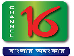 Channel 16 Bangladesh
