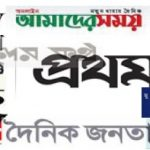 Regional Daily newspaper from Bangladesh