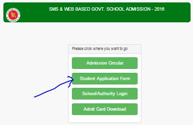 Govt school admission form 2016
