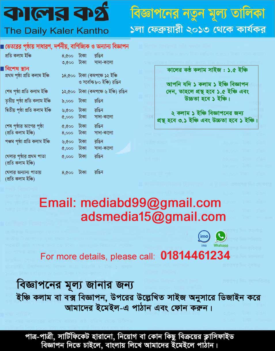 Newspaper Ads Rates For Advertising In Bangla Or English