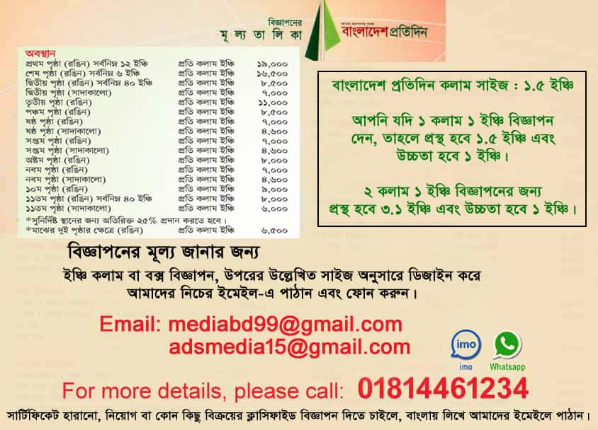 Newspaper ads rates for advertising in bangla or english for English home magazine customer service