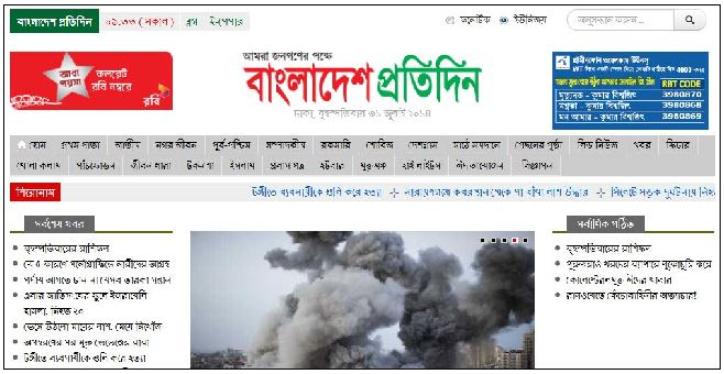 Bangladesh protidin popular Bangla newspapers