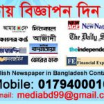 List of Advertising Agency in Bangladesh – Newspapers Advertisement