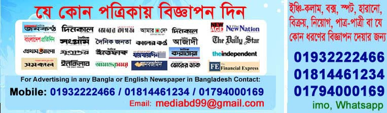 www bangladesh newspaper com