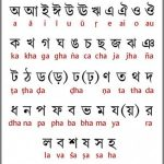 Bengali or Bangla is the official Language of Bangladesh