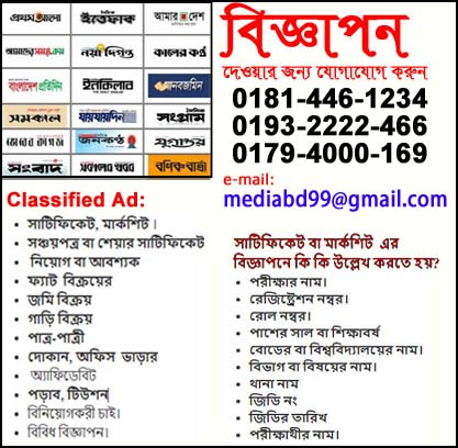 Classified Advertisement in Bangladesh Newspapers - Biggapon