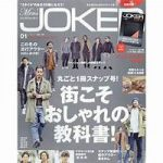How to Find a List of Top Japanese Fashion Magazines in Print